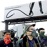 THE BILLBOARD LIBERATION FRONT « MEDIA HACKERS »